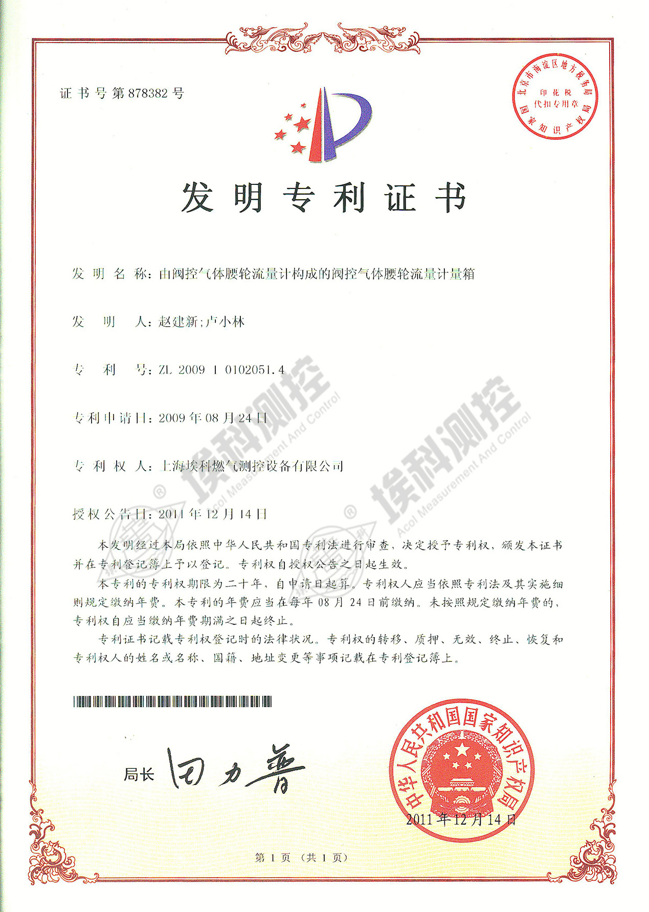 專利證書09