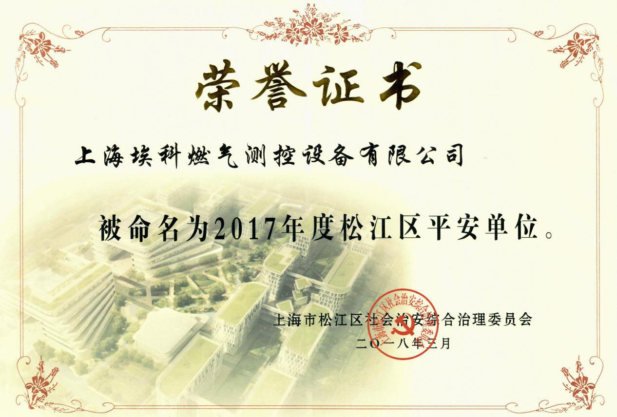 上海市松江區平安單位