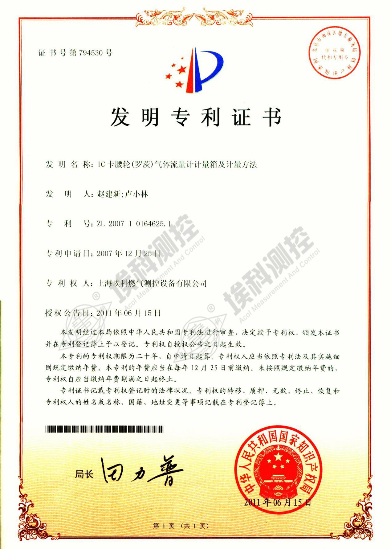 专利证书08