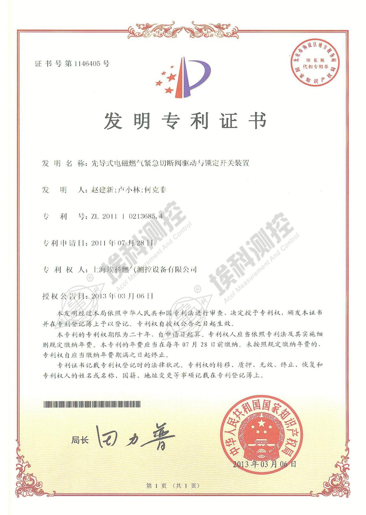 專利證書06