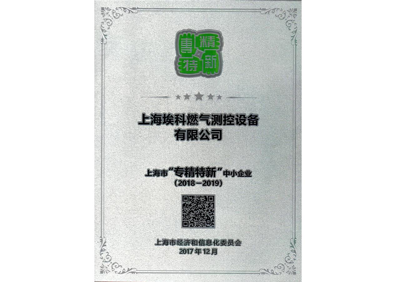 """上海市""""专精特新""""中小企业"""