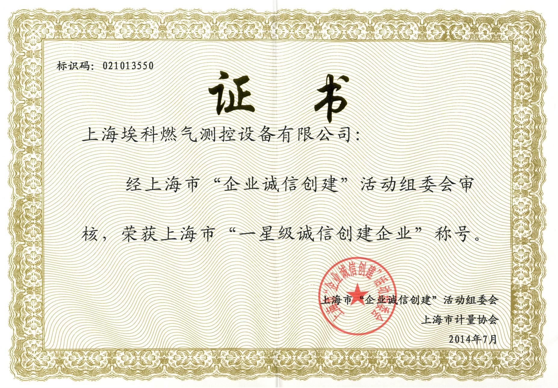 上海市一星級誠信創建企業