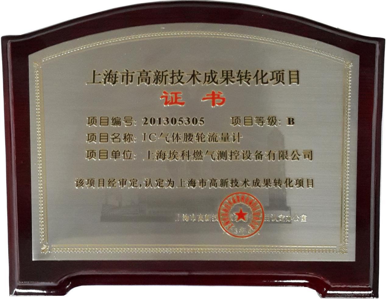 上海市高新技術成果轉化項目證書