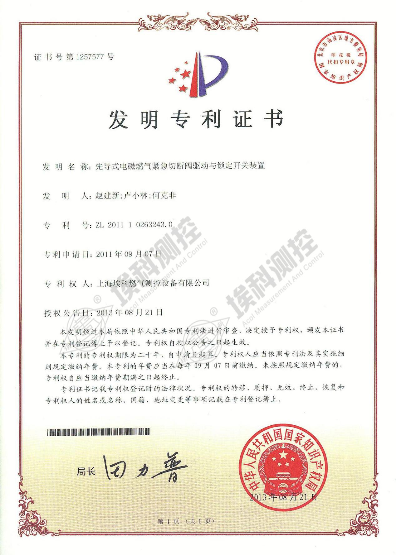 專利證書12